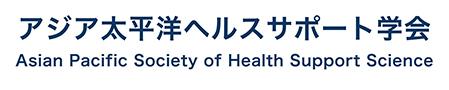 アジア太平洋ヘルスサポート学会