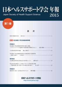 アジア太平洋ヘルスサポート学会 年報2015
